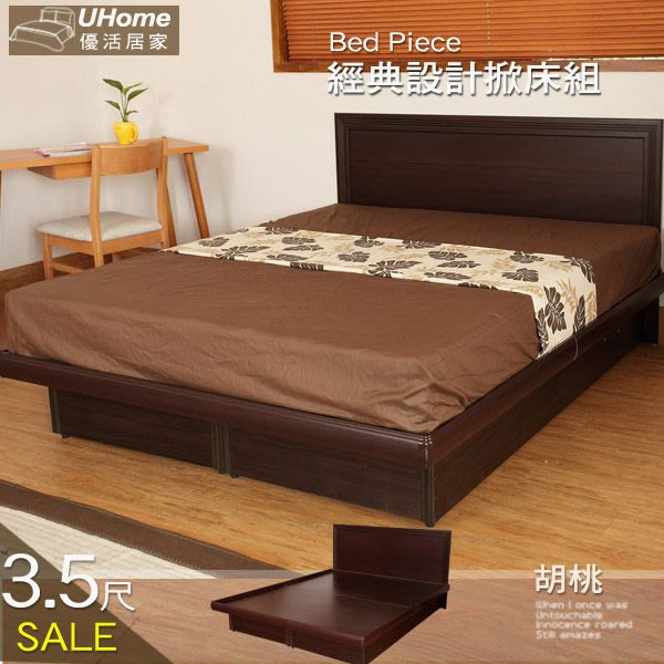【UHO】經典設計 3.5尺單人 掀床組 (床片+掀床) 輔助安全桿 *運費另計