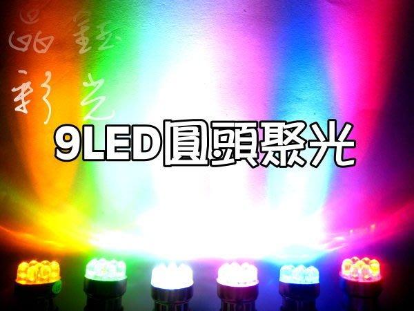 彩光LED燈泡--1156 G18.5 型 9LED 機車方向燈.汽車倒車燈 霧燈 白光限定 原價150特價95