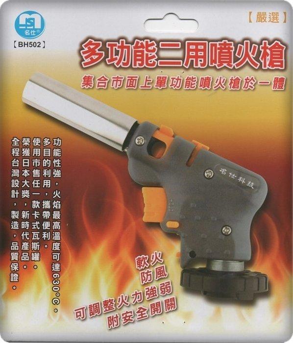 ~玩美主義~漬燒 烤肉 多功能 二用噴火槍 BH502 防風 可調火力 噴槍 點火槍 軟火 安全開闗【台灣製造】
