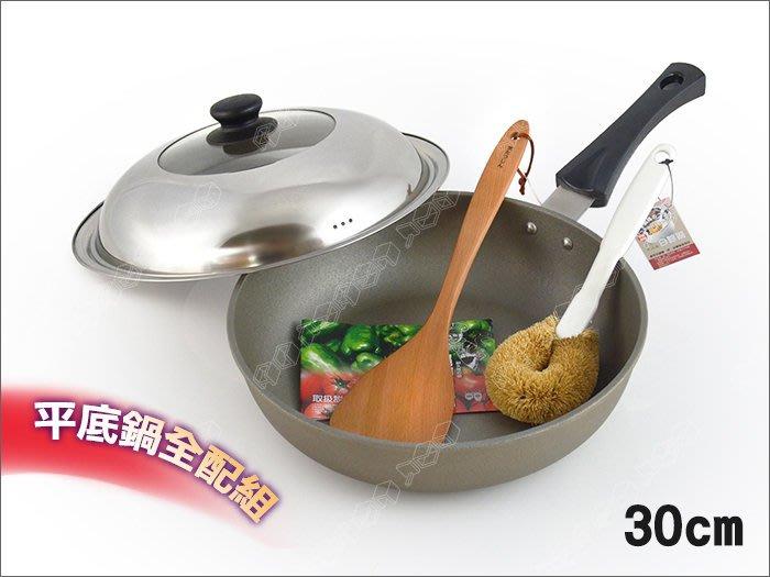 【超值全配】日本 TOP-CHEF 超硬不沾單柄平煎鍋 附蓋 30cm 不沾鍋/炒菜鍋/深型平底鍋/小炒鍋
