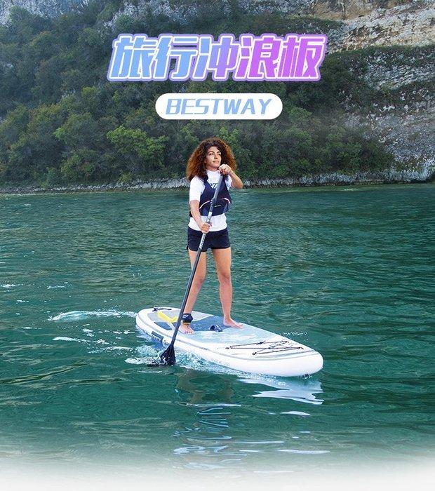 正廠 Bestway 藍色 SUP立式划槳 充氣式水上滑板 衝浪舟 槳板 衝浪板 水上瑜珈板 溯溪板 立式划板 浮板
