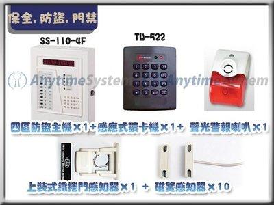 安力泰系統~保全防盜主機(可電話語音告警)含感應式讀卡機套餐組合(保全 防盜 監視)