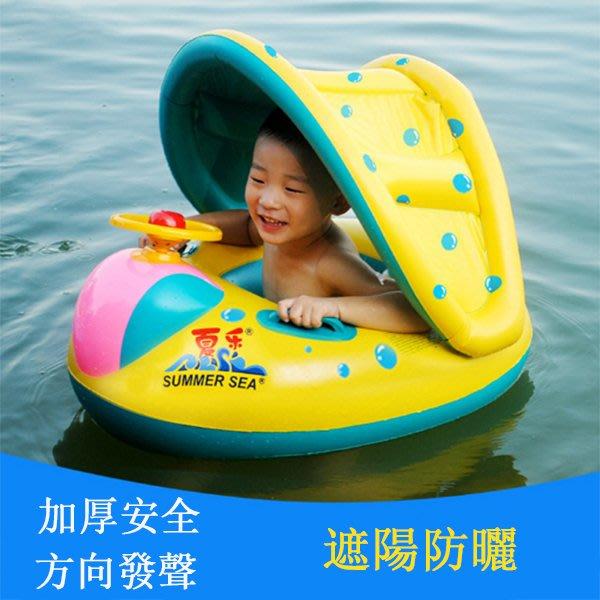 [IOTGOGO商城] 兒童游泳圈 嬰幼兒 游泳艇 充氣坐圈 帶喇叭 防曬遮陽棚 (送腳踏打氣筒)