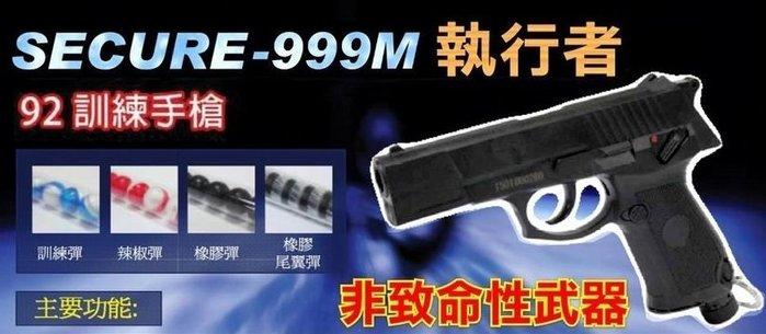 SE-999M 全配版 92式 執行者 訓練槍,戒護槍-防身器材, (非電擊棒 網槍-俗稱 鎮暴槍,鎮暴手槍)湘揚防衛