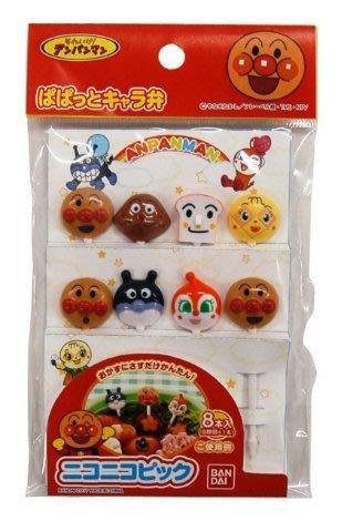 【橘白小舖】日本進口正版 麵包超人 Anpanman 食物叉 便當 裝飾叉(八支入) 水果叉 三明治叉 點心叉 叉子