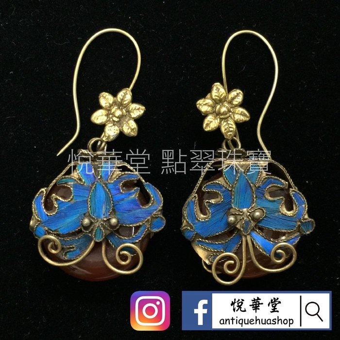 【悅華堂】-- 點翠 蝴蝶 瑪瑙 純銀 鎏金 花卉 老件 雙面 耳環
