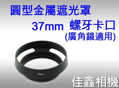 @佳鑫相機@(全新品)圓形金屬遮光罩 37mm 螺牙卡口 廣角鏡頭適用