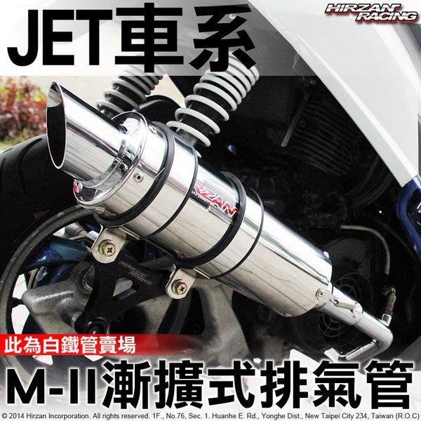 禾倉技研~禾倉管 M2白鐵排氣管~M~II 電鍍 漸擴式前段 馬力 化 ~JET POWE
