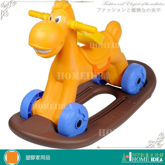 《888創意生活館》397-CA-20O-A小馬兒童學步車+搖搖-橘色$1,200元(18塑膠家具收納櫃兒童學)高雄家具