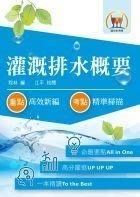 【鼎文公職國考購書館㊣】台糖招考-灌溉排水概要-1F05