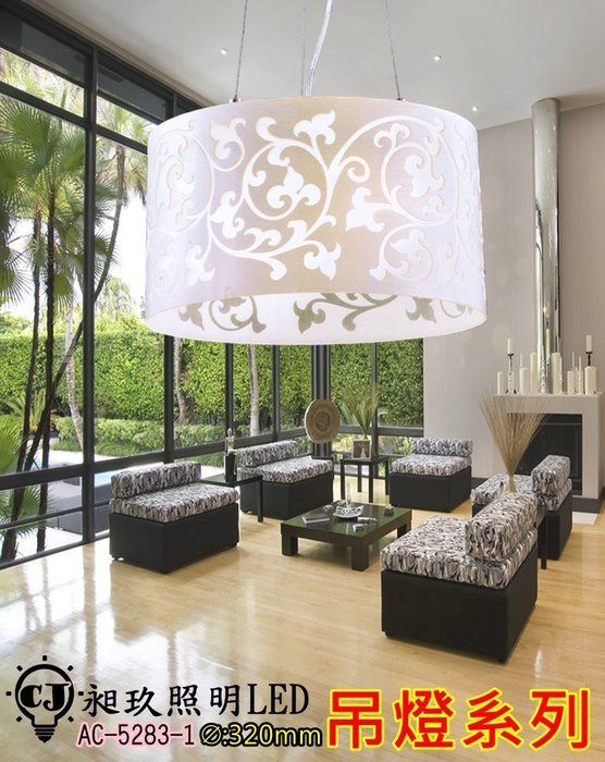 【昶玖照明LED】吊燈系列 E27 居家臥室 客廳陽台 書房玄關餐廳 金屬 刻花玻璃 AC-5283-1