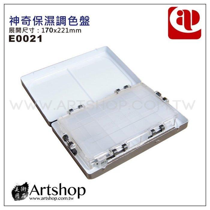【Artshop美術用品】AP 韓國 神奇保濕調色盤 鋁製 E0021 (黑色)