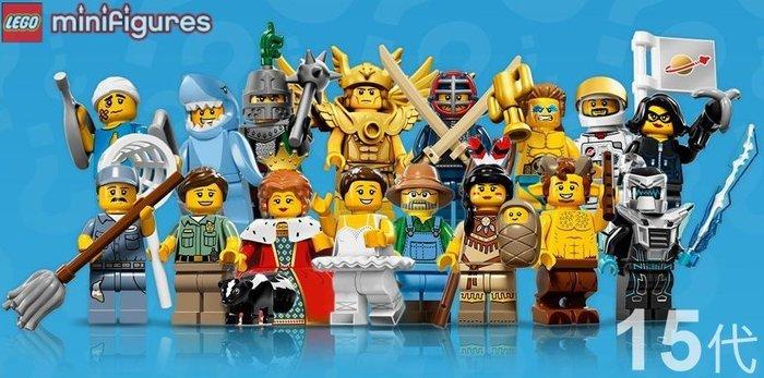 現貨【LEGO 樂高】益智玩具 積木/ Minifigures人偶系列: 15代 人偶包抽抽樂 全套共16個 71011