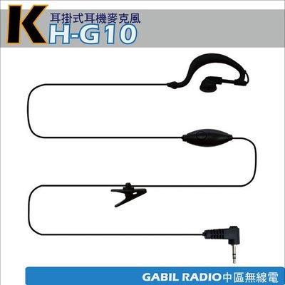 【中區無線電 對講機】KH-G10M2 耳掛耳機麥克風 HYT TC-320 TC-1688  EVO A1 A3