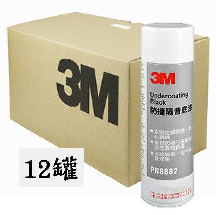 【3M好水】3M 8882 防撞隔音底漆 橡膠底盤保護劑 車輪弧隔音漆~ *1箱 (12罐)