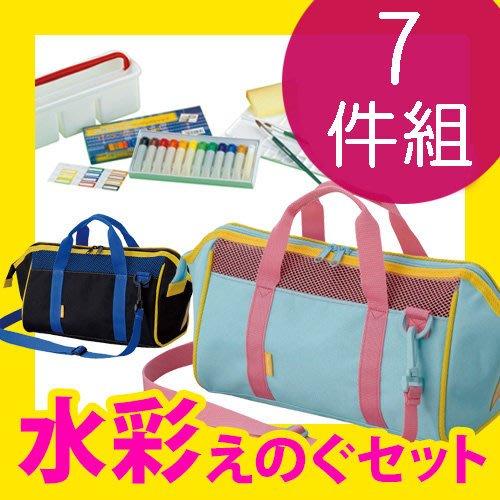水彩 7件組+手提包 開學 畫畫 繪畫用品 水彩顏料 日本進口 LUCI日本代購