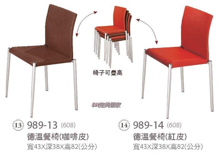 【DH】商品貨號G987-14商品名稱《皮彿》皮餐椅/休閒椅。餐桌另計。雅緻素材經典。主要地區免運費