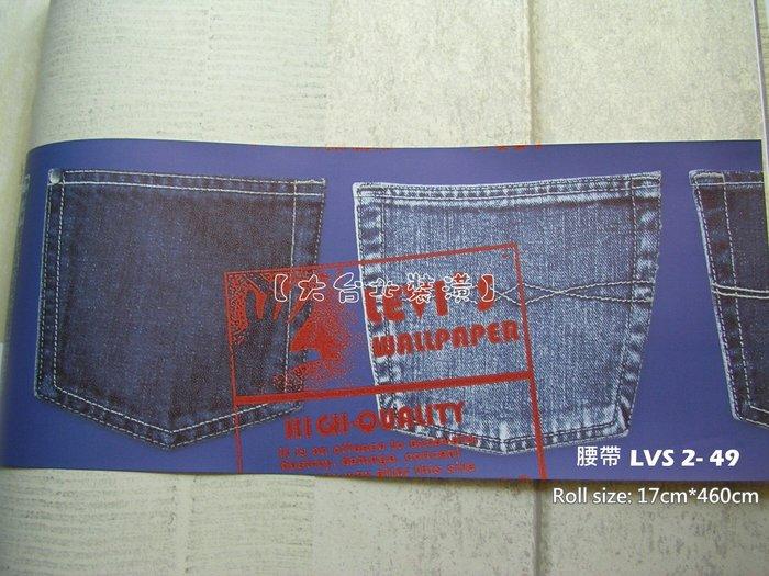 【大台北裝潢】LVS2進口平滑面純紙壁紙* 牛仔褲口袋腰帶(2色) 每支1650元