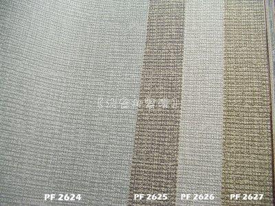 【大台北裝潢】PF進口現貨壁紙* 素色(2色) 每支750元