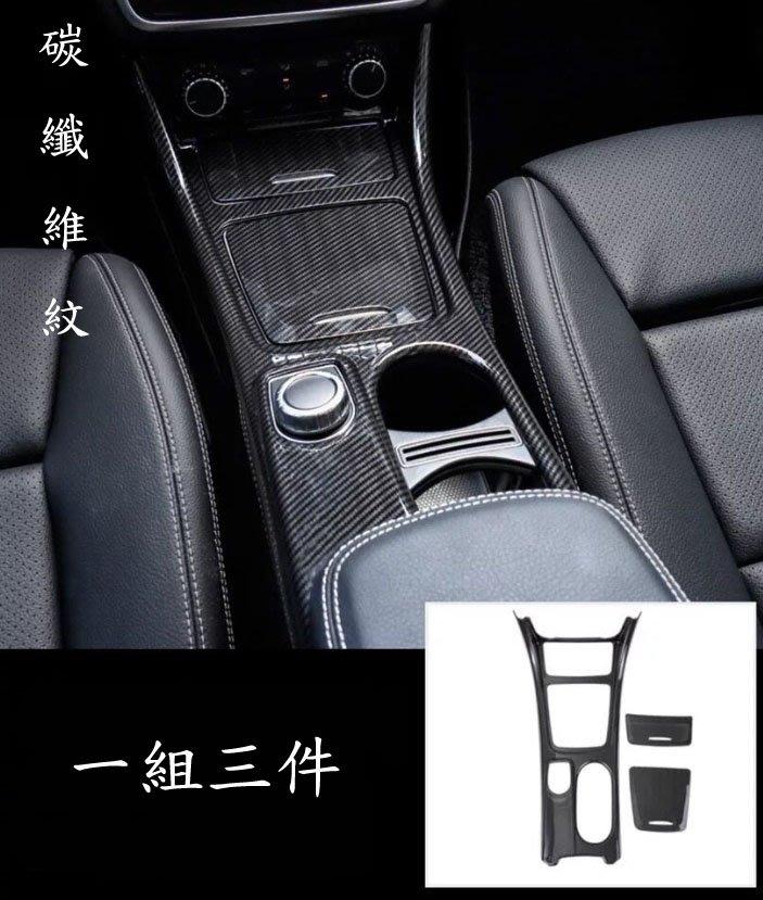 ~歐力車飾~賓士 BENZ X156 GLA180 GLA200 GLA45 中控面板 排檔框 水杯框 中控飾板