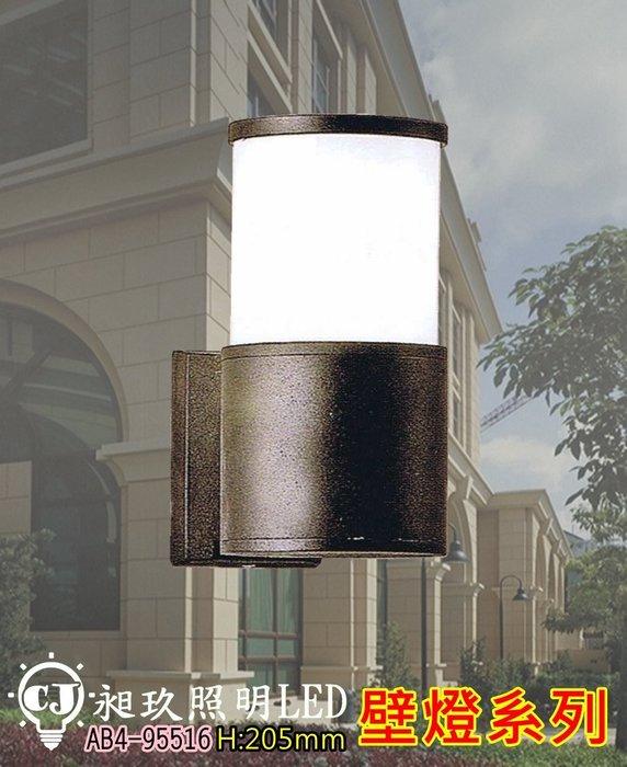 【昶玖照明LED】戶外壁燈 E27 LED 戶外燈 室外燈 陽台 庭園 大樓 外牆  AB4-95516