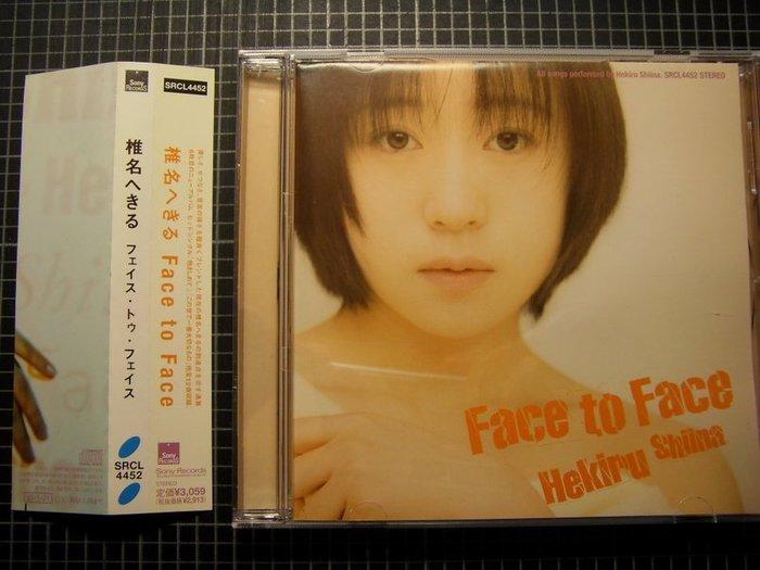 ※藏樂小舖※ (日文CD) 椎名へきる~Face to Face (日版/附側標)