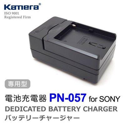 @佳鑫相機@(全新)Kamera佳美能DB-F550/F570鋰電池(同SONY NP-F550/F570)+充電器套組