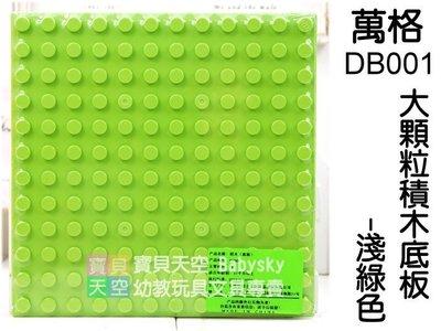 ◎寶貝天空◎【萬格 DB001 大顆粒積木底板-淺綠色】樂博士,可與LEGO樂高得寶德寶積木組合
