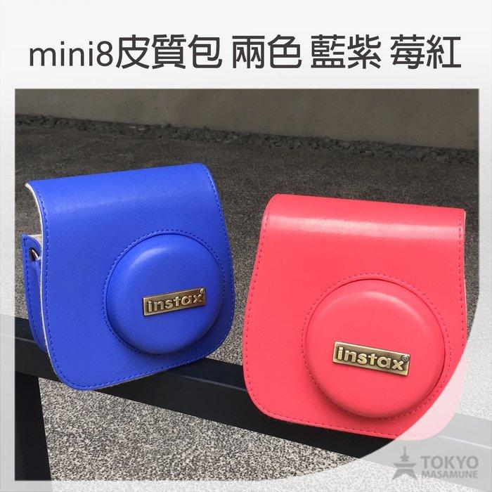 【東京正宗】 instax mini8 / 9 拍立得 相機 專用 皮質包 共2色 藍紫/莓紅 m8a