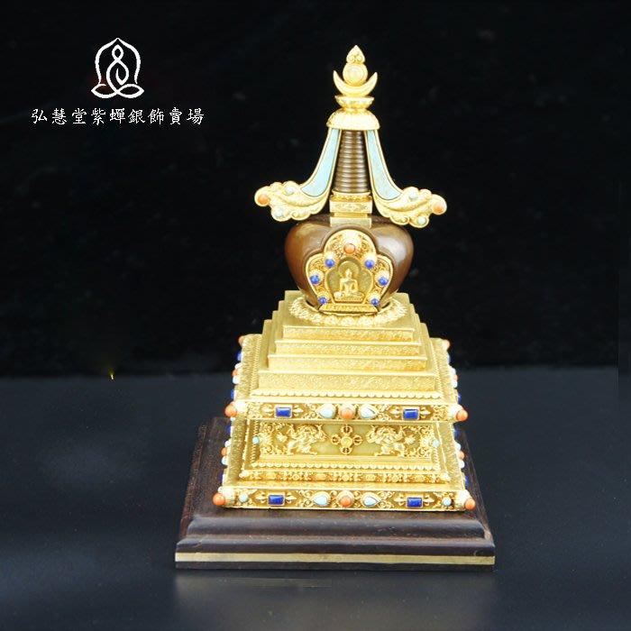 【弘慧堂紫蟬銀飾】藏傳佛教用品 純銅鑲嵌寶石 菩提塔 舍利子佛塔佛塔
