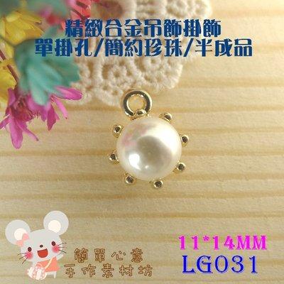 LG031【每個14元】11*14MM精緻簡約款圓形小巧珍珠合金掛飾☆ZAKKA配飾耳環吊墜吊飾【簡單心意素材坊】