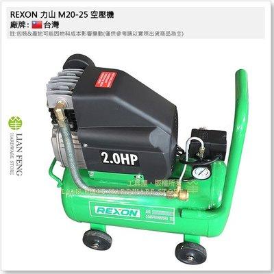 【工具屋】REXON 力山 M20-25 2HP 2.0HP空壓機(四極) 空氣壓縮機 風車 打氣機 台灣製