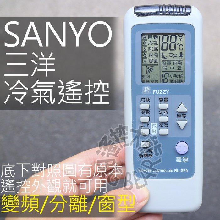 三洋冷氣遙控器 ~全系列 ~SANYO 變頻 窗型 分離式 冷氣遙控器 RL~60