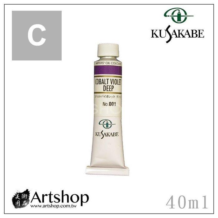 【Artshop美術用品】日本 KUSAKABE 專家級油畫顏料 40ml C級 (單色)