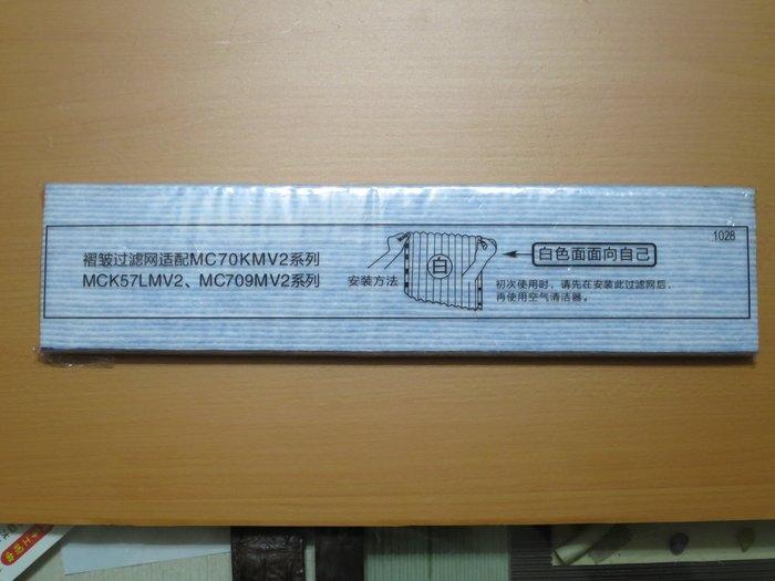 大金 空氣清淨機 MC80LSC MC709SC  濾網 濾紙 褶狀濾紙 副廠 加厚款~1