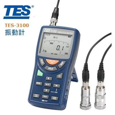 【電子超商】TES 泰仕 TES-3100 振動計 測量加速度/速度及位移/自動記錄/手動記錄100筆