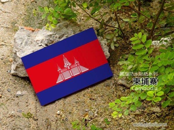 【國旗貼紙專賣店】柬埔寨國旗貼紙/機車/汽車/抗UV/防水/Cambodia/各國家、各尺寸都有賣