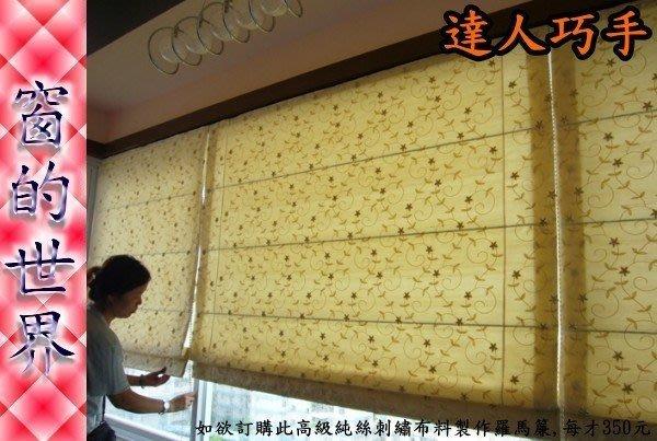 【窗的世界】20年專業製作達人,羅馬窗簾專區,搭配新款提花布料,專業到府丈量與安裝