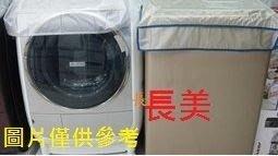 板橋-長美 TECO 東元洗衣機 W-1491XW / W1491XW 14Kg 變頻不鏽鋼單槽洗衣機