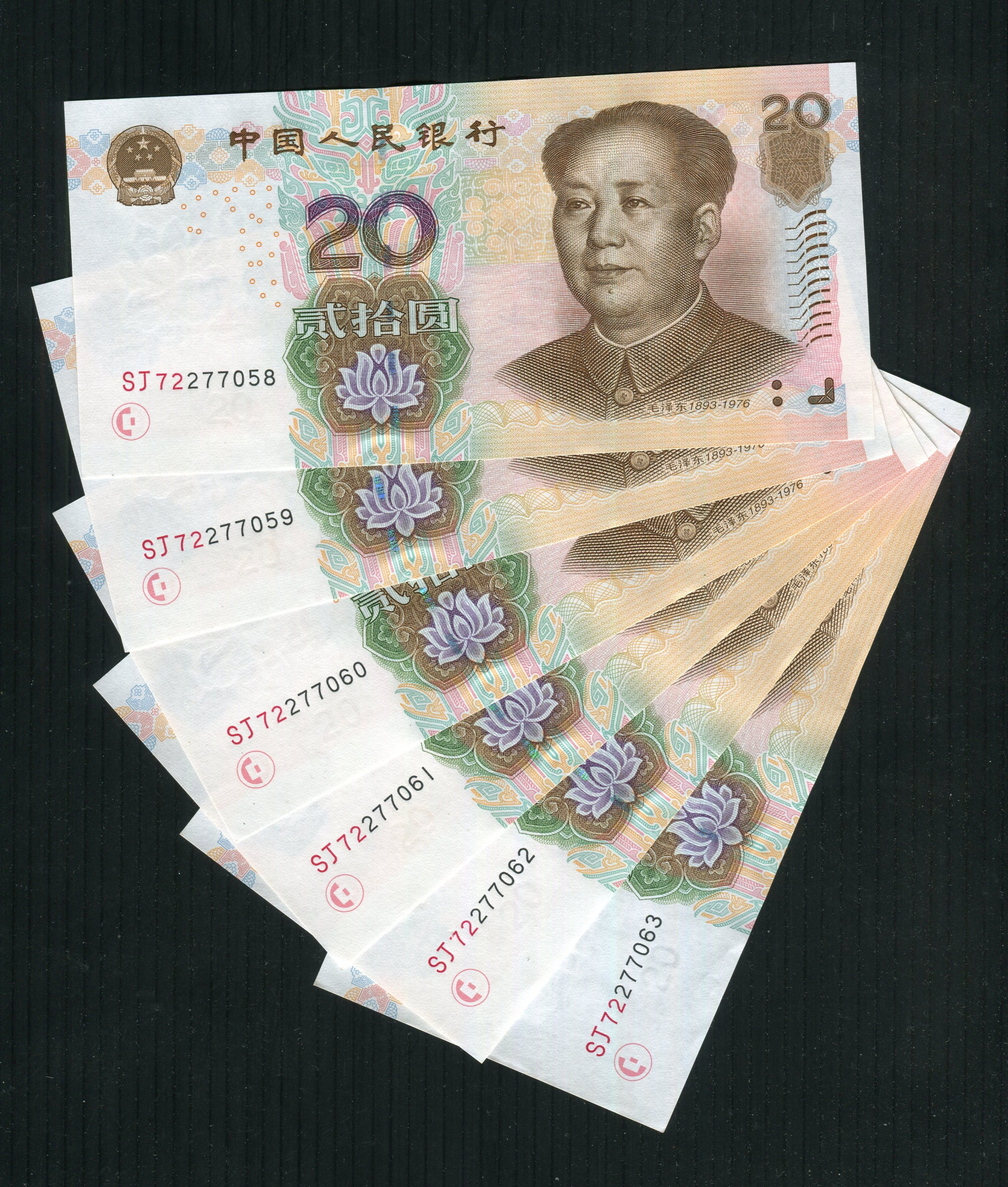 全新 2005 人民幣 貳拾圓 人民幣20元= 13張一標