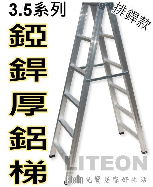 光寶居家 7尺 7階 馬椅梯 A字梯 焊接式馬梯含加強片 鋁梯子 荷重90KG 鋁合金 終身保修 X