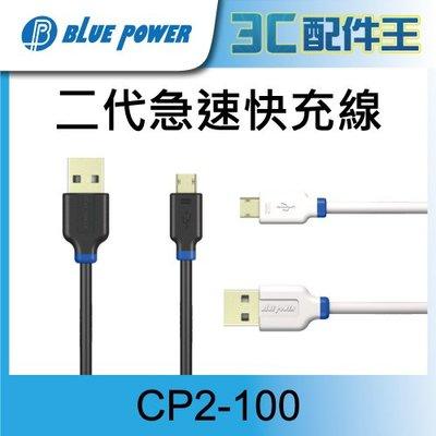 【加購品】贈收納袋 BLUE POWER 二代急速充電線 100cm