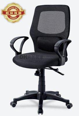 【DH】貨號CB248-3《黑爵》全網布電腦椅/辦公椅/人體功學椅˙舒適好坐˙主要地區免運