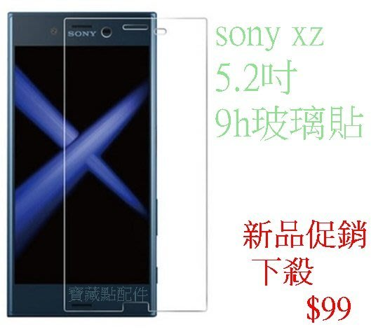 ❤新品促銷❤SONY Xperia XZ 9H防爆 鋼化玻璃貼 防爆 保護貼 另有 熱賣款 xp xa xau  i7