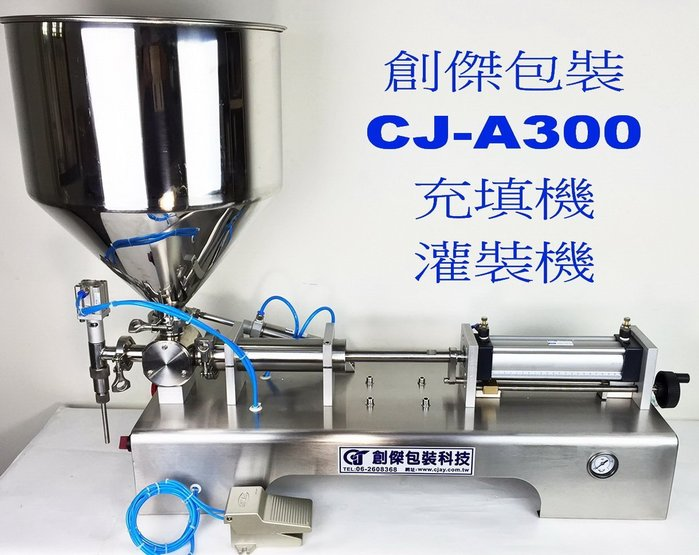 ㊣創傑CJ-A300液體氣動充填分裝機*充填:泡芙.蜂蜜.面膜液.精華液..等灌裝機填充機真空機定量機封口機印字機封杯機