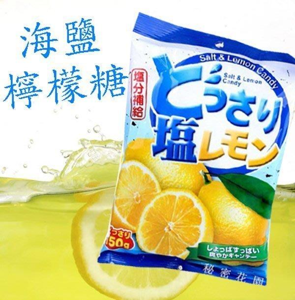 海鹽檸檬糖--秘密花園生活精品館--馬來西亞可康海鹽檸檬糖150g限時優惠