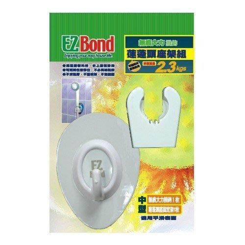 EZ Bond 蓮蓬頭座架組 內含掛勾+蓮蓬頭座架,不須貼膠、不留痕跡、不傷牆面、可重複使用