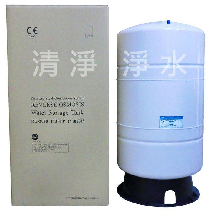~清淨淨水店~RO機用20G大容量儲水壓力桶 ,商用、冷飲店、養蝦 NSF  2500元