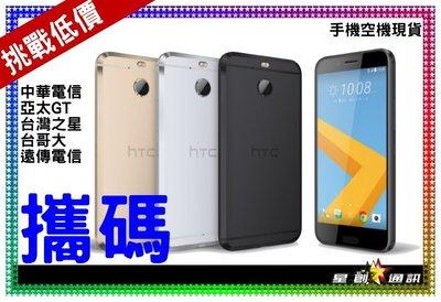 ☆星創通訊☆ 宏達電 HTC10 ev...
