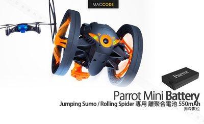 【先創公司貨】Parrot Jumping Sumo / Rolling Spider 專用 離聚合電池 550mAh